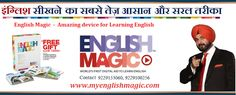 English Magic is the worlds first English learning device that has been made by the language experts to help you read, speak and write English language. It is extremely portable, you can carry it anywhere, anytime and share it among many persons.