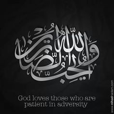 » و الله يحب الصابرين «    أللهم صلَّ علىٰ محمدٍ و آلِ محمدٍ و عجل فرجهم و ألعن أعدائهم أجمعين
