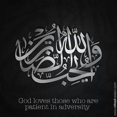 » و الله بحب الصابرين «
