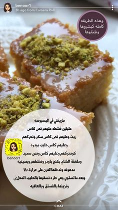 Arabic Dessert, Arabic Food, Arabic Sweets, Cooking Cake, Cooking Recipes, Ramadan Sweets, Morrocan Food, Chocolates, Cookout Food