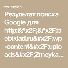 Результат поиска Google для http://bebiklad.ru/wp-content/uploads/Zmeyka.jpg