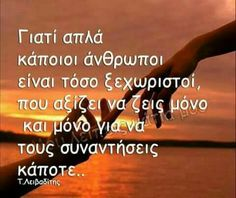... Greek Quotes, Wise Quotes, Life Values, Special People, Google Images, Philosophy, Literature, Lyrics, Letters