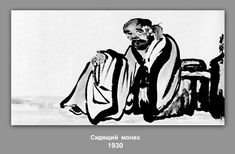 Seated Monk  - Qi Baishi, New Culture Movement, 1930
