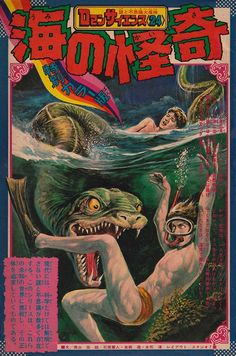 creature feature by peterpulp on DeviantArt Retro Horror, Vintage Horror, Vintage Poster, Vintage Comics, Horror Comics, Horror Art, Vintage Japanese, Japanese Art, Cover Art