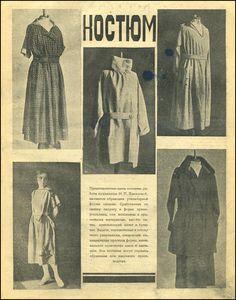 Утилитарная мода СССР.