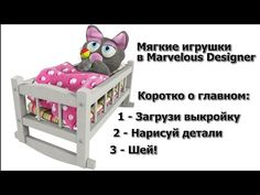 Шьем мягкие игрушки в Marvelous Designer - YouTube