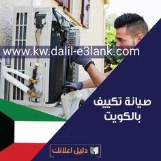 صيانة تكييف الكويت - فني تكييف بالكويت