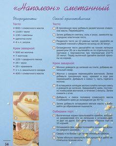 #ClippedOnIssuu from Селезнев а кондитерское искусство для начинающих (кулинарные праздники с а селезневым) 2012