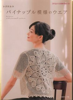 Knitwear with pineapple - Augusta - Веб-альбомы Picasa