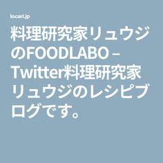 料理研究家リュウジのFOODLABO – Twitter料理研究家リュウジのレシピブログです。