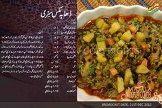 Aaloo Recipe, Sabzi Recipe, Urdu Recipe, Tasty Vegetarian Recipes, Kitchen Recipes, Vegetable Recipes, Chicken Recipes, Steak Recipes, Masala Tv Recipe