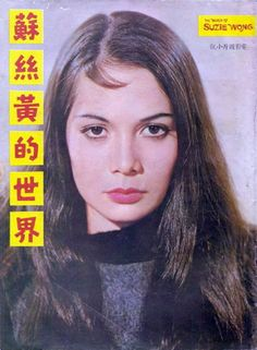 Nancy Kwan- HK Chinese + American....we swooned over her in the movie version of Flower Drum Song, and felt so so sorry for her character, the Eurasian girl who was William Holden's love interest in that great movie about Hong Kong girls...The World of Suzie Wong...