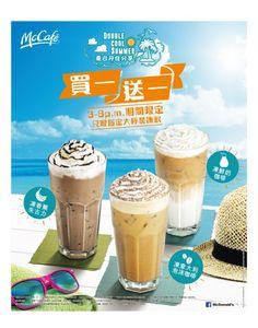 McDonalds McCafe Food Graphic Design, Food Menu Design, Food Poster Design, Coffee Logo, Coffee Poster, Restaurant Poster, Food Promotion, Candy Drinks, Food Banner