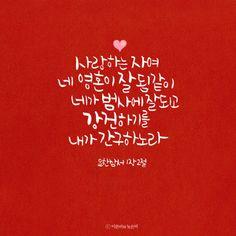 사랑하는 자여 네 영혼이 잘 됨 같이 네가 범사에 잘 되고 강건하기를 내가 간구하노라 요한삼서 1장 2절 ... Bible Words, Bible Verses, Wise Quotes, Inspirational Quotes, Learn Korean, My Jesus, Wallpaper Iphone Cute, Bible Lessons, Typography