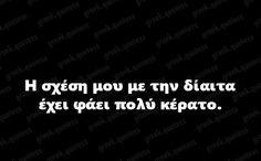 Παρα πολυ κέρατο Funny Quotes, Greek, Movie Posters, Funny Phrases, Funny Qoutes, Film Poster, Rumi Quotes, Hilarious Quotes, Greece