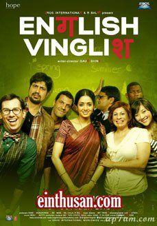 English Vinglish (Hindi) Hindi Movie Online(2012)[U] w.eng.subs