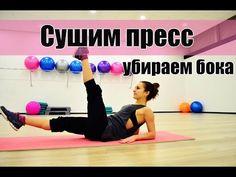 Эффективные упражнения на пресс    Сушим ПРЕСС и убираем БОКА! - YouTube