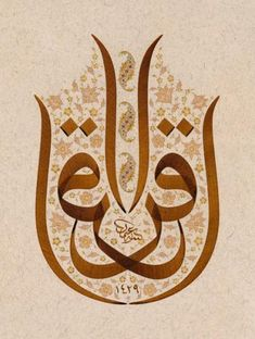 What is the Encyclopedia of the Holy Quran and Respect ? Arabic Calligraphy Art, Arabic Art, Arabic Design, Coran, Orient, Magazine Art, Art And Architecture, Artwork, Illustration