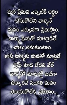 Love Quotes In Telugu, Telugu Inspirational Quotes, Morning Quotes Images, Life Quotes Pictures, True Feelings Quotes, People Quotes, Love Fail Quotes, Real Relationship Quotes, Love Failure