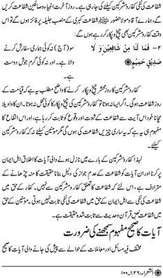 Page # 081 Complete Book: Aqida Tawasul --- Written By: Shaykh-ul-Islam Dr. Muhammad Tahir-ul-Qadri