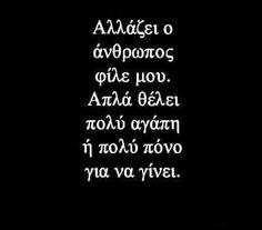 Μεγαλη αλήθεια Perfect People, Live Laugh Love, Greek Quotes, Say Something, Poetry Quotes, Picture Quotes, Real Life, Psychology, Cards Against Humanity