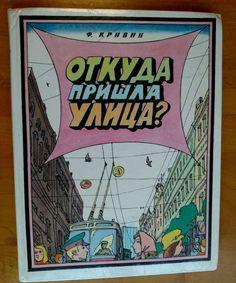 Krivin Illustrator Kabakov _ Children Soviet book _Otkuda prishla ulitsa 1980