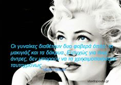 Marylin Monroe, Coco Chanel, Girl Boss, The Past, Cinema, Boyfriend, Woman, Sayings, Quotes
