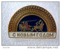 Celebration New year, Christmas. Ded Moroz (in your home Great Ustug) russia Santa Claus / old soviet badge _75_c9436 - Delcampe.com