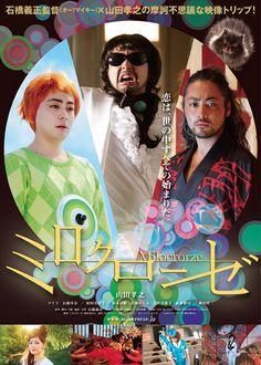 映画『ミロクローゼ』 MILOCRORZE (C) 2012「ミロクローゼ」製作委員会