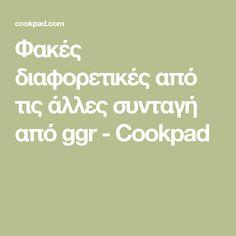 Φακές διαφορετικές από τις άλλες συνταγή από ggr - Cookpad