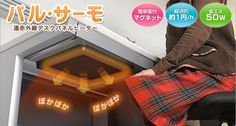 Gadget manufacturer brings 'kotatsu' to the workplace ‹ Japan Today: Japan News and Discussion