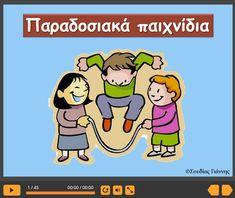 Ενότητα 11: Παιχνίδια, παιχνίδια, παιχνίδια - Ψηφιακή Τάξη Family Guy, Comics, Boys, Fictional Characters, Baby Boys, Cartoons, Senior Boys, Fantasy Characters, Sons