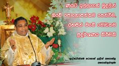 His Holiness Rohan Lalith Aponso Apostle Quotes: His Holiness Rohan Lalith Aponso says, you are sec...