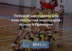 http://komcity.ru/news/?id=23035  В воскресенье, 22 мая, во Владивостоке проходил открытый Азиатско-Тихоокеанский турнир по чирлидингу «Chirynity».   Комсомольск-на-Амуре на нём представили две команды: «Экспромт» из гимназии №9 и «Триумф» из лицея №33. Оба коллектива завоевали призовые места / komcity.ru/news/?id=23035