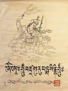 Guru Rinpoche emerging from clouds, with his sacred Mantra written in calligraphy. Tibetan Symbols, Tibetan Buddhism, Buddhist Art, Tibetan Tattoo, Mantra Tattoo, Tibet Art, Vajrayana Buddhism, Buddhist Practices, Buddhist Traditions