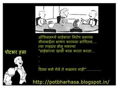 Potbhar Hasa - English Hindi Marathi Jokes Chutkule Vinod : Office Marathi Jokes