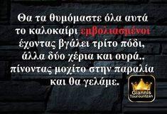 Funny Greek, Minions, Funny Jokes, Words, Memes, Quotes, Handmade, Life, Corona