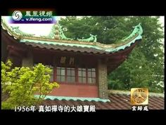 雲歸處 虛雲老和尚 02 - YouTube