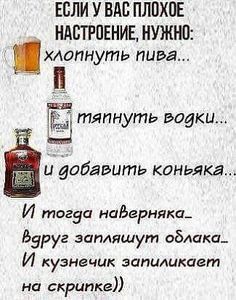 Russian Jokes, Funny Expressions, Funny Phrases, Funny Quotes About Life, Have Some Fun, In My Feelings, Quotations, Fun Facts, Funny Memes
