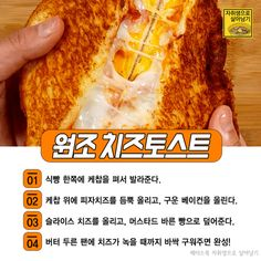 Look And Cook, Soup And Sandwich, Nutrition Information, Coffee Recipes, Desert Recipes, Korean Food, Food Menu, Recipe Collection, Food Plating