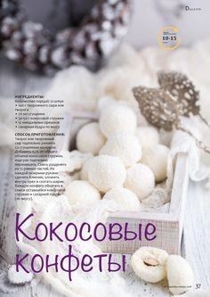 Candy Recipes, Dessert Recipes, Desserts, Yummy Food, Tasty, Cooking Recipes, Healthy Recipes, Food Dishes, Kids Meals