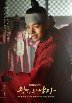 "Teaser trailer and character posters for tvN drama series ""The Crowned Clown"" All Korean Drama, Korean Drama Movies, Drama Korea, Korean Celebrities, Korean Actors, Live Action, Dramas, Drama News, Drama Tv Series"