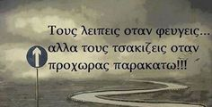Greek Quotes, Sad Quotes, Life Quotes, Special Quotes, Relentless, More Than Words, Amazing Quotes, So True, Philosophy