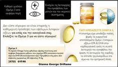 €13,75 €7,70 60 κάψουλες  Το προϊόν Omega 3 είναι ιχθυέλαιο υψηλής ποιότητας από αειφόρο διαχείρηση ιχθύων, που περιέχει ΕΡΑ (εικοσαπεντανοϊκό οξύ) και DHA (δοκοσαεξανοϊκό οξύ).  Θεωρείται ότι τα λιπαρά οξέα ωμέγα 3 απαλύνουν την επιδερμίδα και αυξάνουν τα επίπεδα ενυδάτωσης. Μελέτες έδειξαν ότι το ωμέγα 3 ενισχύει την εγκεφαλική και την καρδιαγγειακή λειτουργία.  Προμήθεια ενός μήνα. Δύο κάψουλες ημερησίως. Wellness