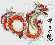 Chinese Dragon Animal Canvas DMC Cross Stitch Kits Accurate Printed Embroidery DIY Handmade Needle Work Wall Set Art Home Decor Dmc Cross Stitch Kits, Dragon Cross Stitch, Cross Stitch Patterns, Dragon Oriental, Dragons, Chinese Dragon, Cross Stitching, Sewing Crafts, Needlework
