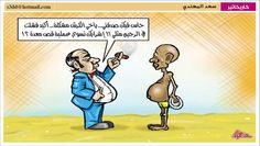 كاريكاتير - سعد المهندي (قطر)  يوم الجمعة 12 ديسمبر 2014  ComicArabia.com  #كاريكاتير