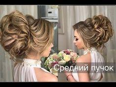 Как сделать высокий пучок? Свадебная прическа. Updo. Wedding - YouTube