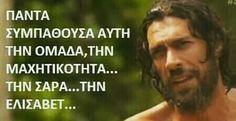 Greek Quotes, Greece, Jokes, Tv, Funny, Greece Country, Husky Jokes, Television Set, Memes