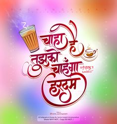 Marathi Calligraphy, Calligraphy Fonts, Birthday Background Images, Creativity Quotes, Chai, Creative Inspiration, Campaign, Banner, Neon Signs