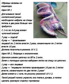 Рюши спицами схемы и описание (УЗОРЫ СПИЦАМИ) | Журнал Вдохновение Рукодельницы